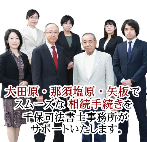 大田原・那須塩原・矢板でスムーズな相続手続きを千保司法書士事務所がサポート致します。