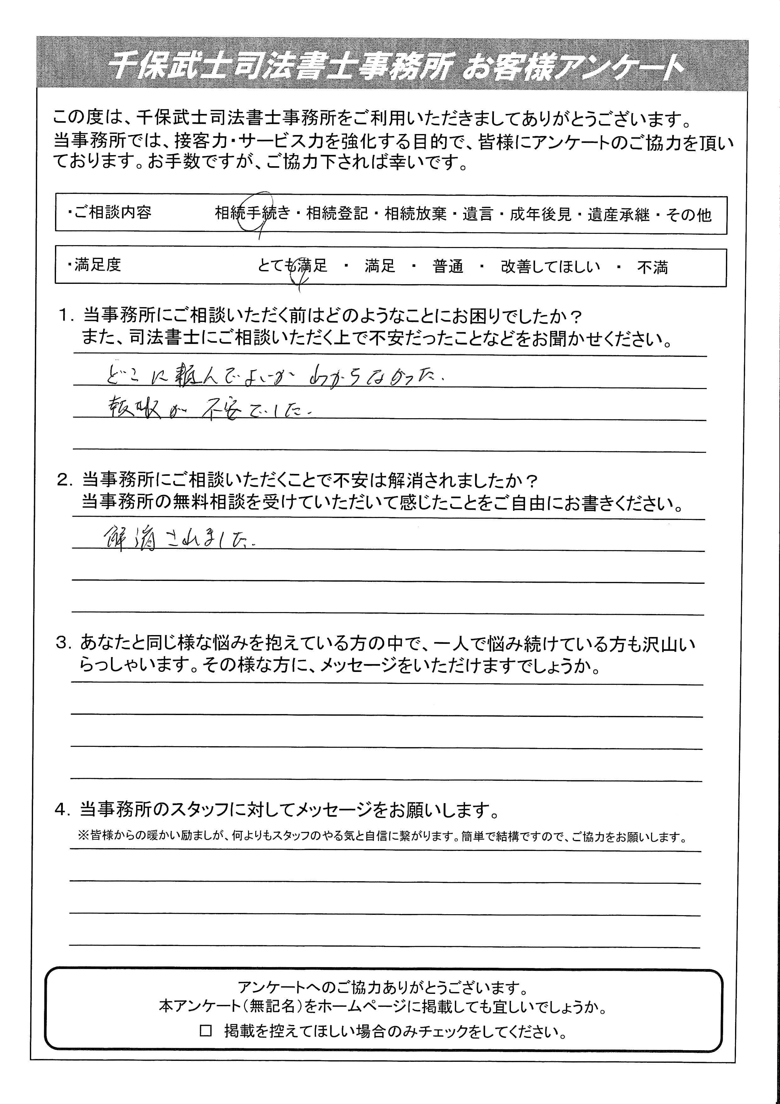 大田原で相続手続きの相談